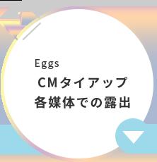 [Eggs]CMタイアップ各媒体での露出