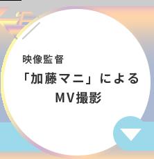 [映像監督]「加藤マニ」による MV撮影