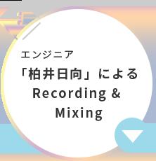 [エンジニア]「柏井日向」による Recording &  Mixing