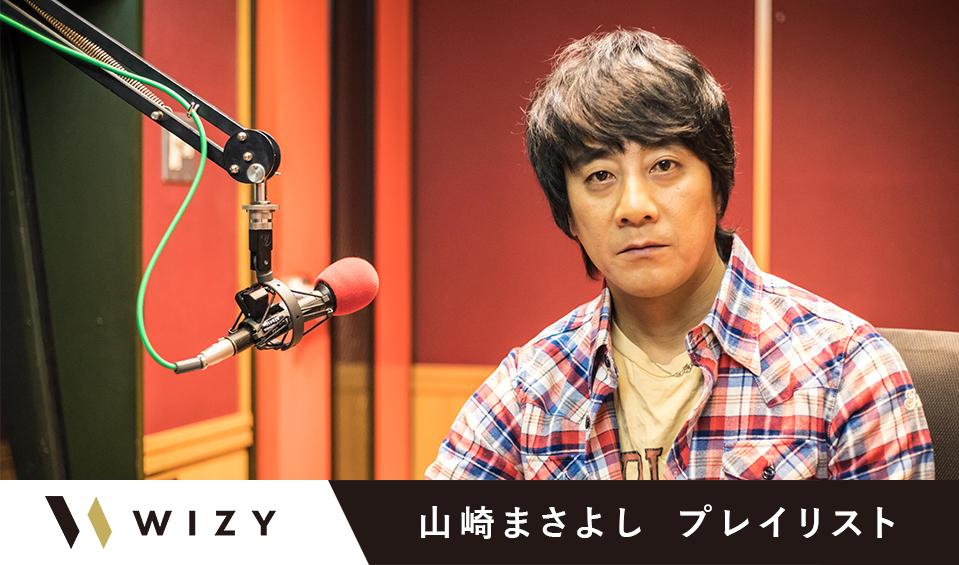 【WIZY】山崎まさよし_バナー_プレイリスト.jpg