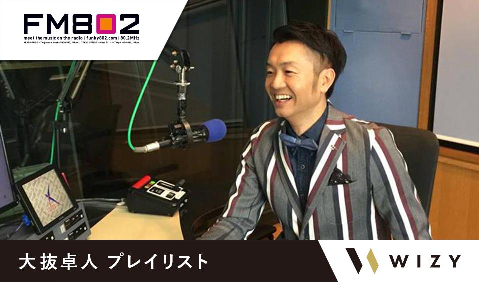 【WIZY】FM802-大抜卓人_バナー_プレイリスト.jpg