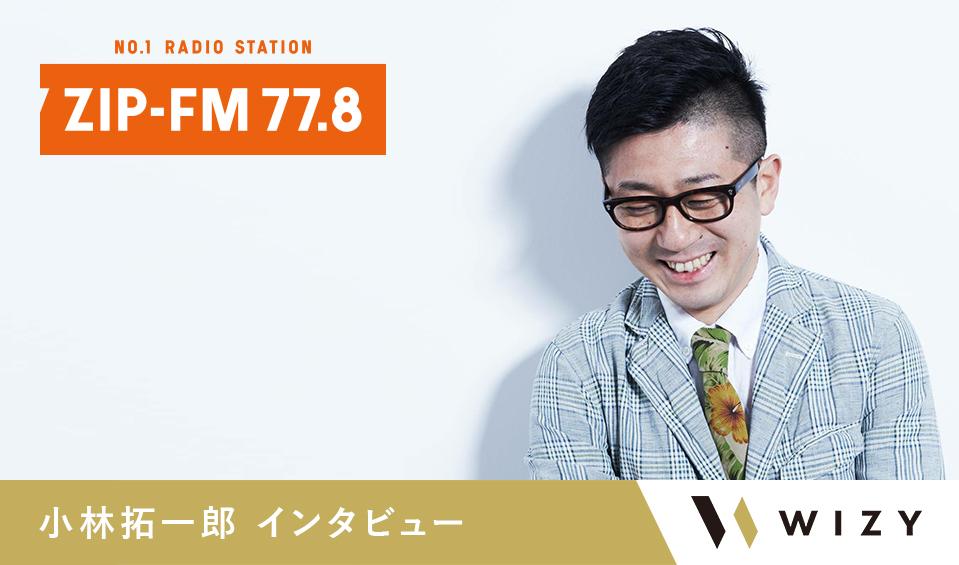 【WIZY】ZIP-FM-小林拓一郎.jpg