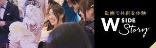 WIZYのプロジェクトを映像化した体験型ムービー『W SIDE STORY』