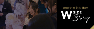 アカシック「愛×Happy×クレイジー」リリース記念ファン参加型プロジェクト