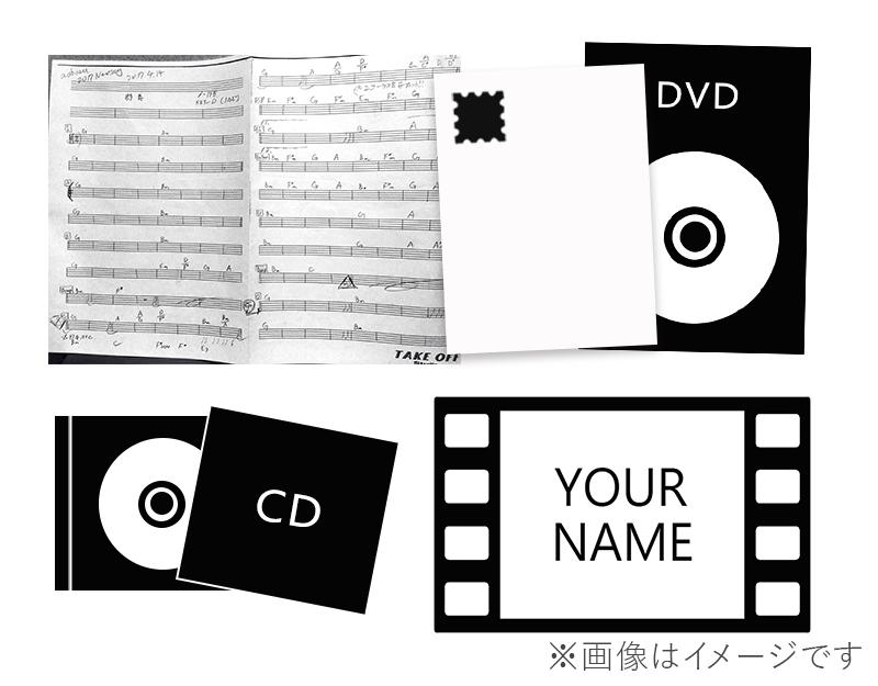 コード譜&ドラム譜付き応援プランの画像