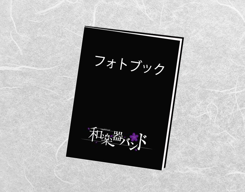 平安神宮単独奉納ライブフォトブックの画像