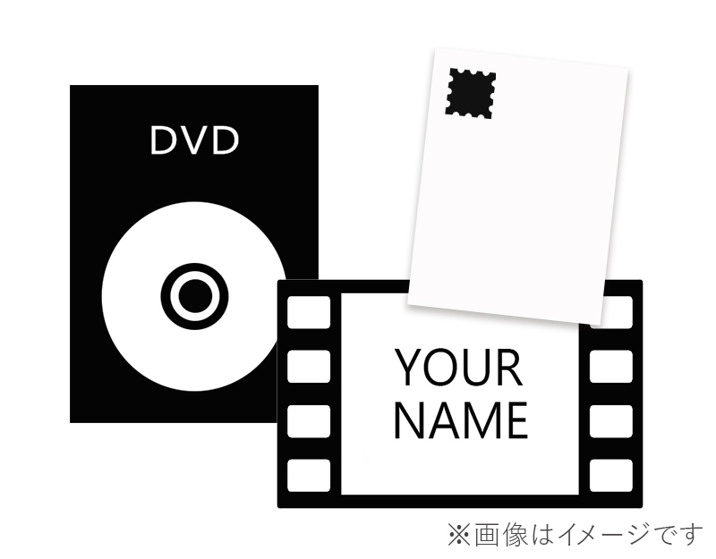 DVDプランの画像