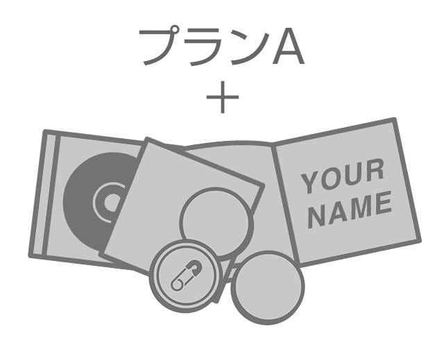 【プランB】お名前クレジット入り 番組テーマソングCDプランの画像