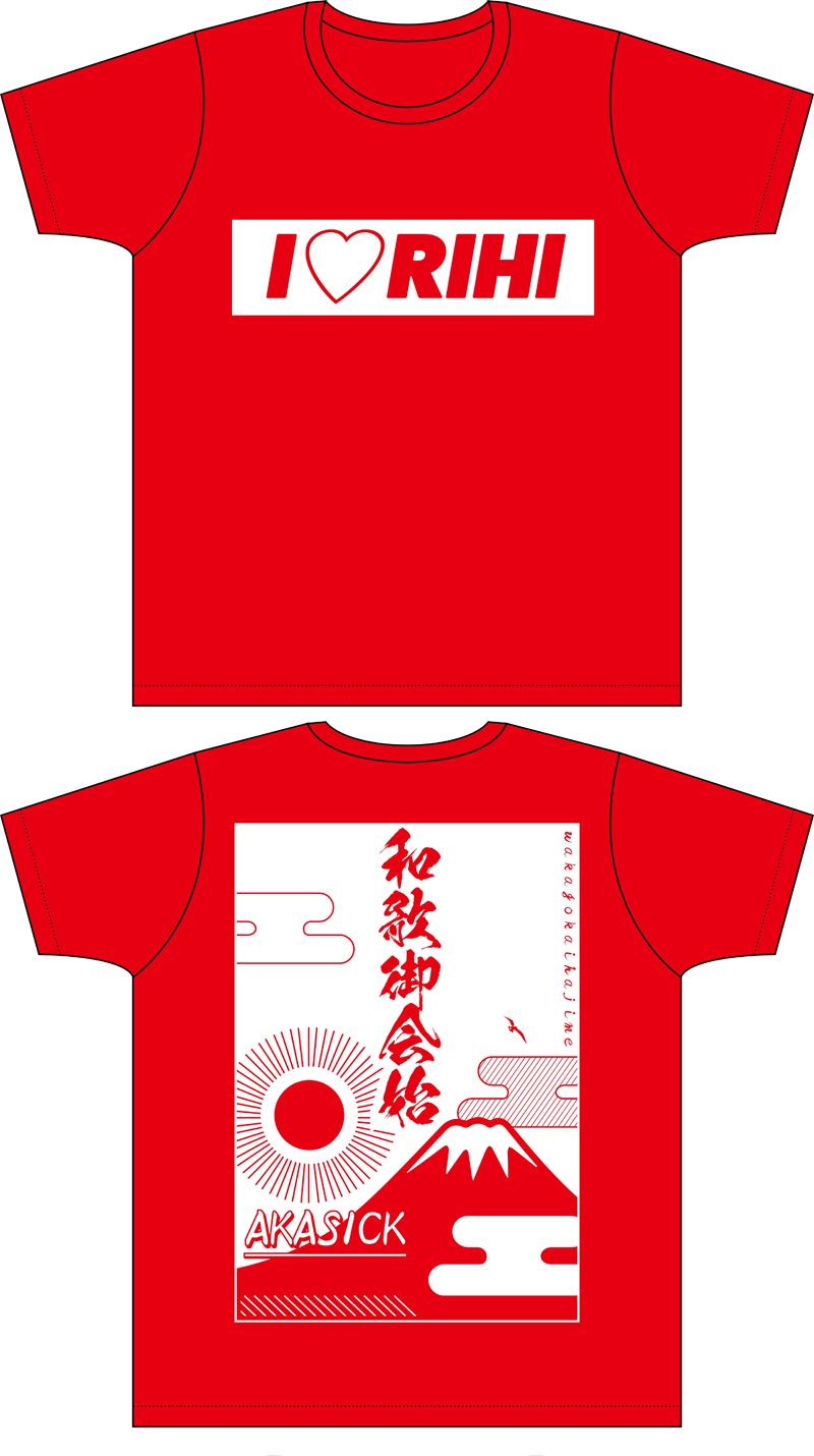 メンバープロデュース オリジナルTシャツ(Mサイズ)付きSPECIAL REQUEST LIVE「皆様の所望ちょうだい致します アカシック和歌御会始」の画像
