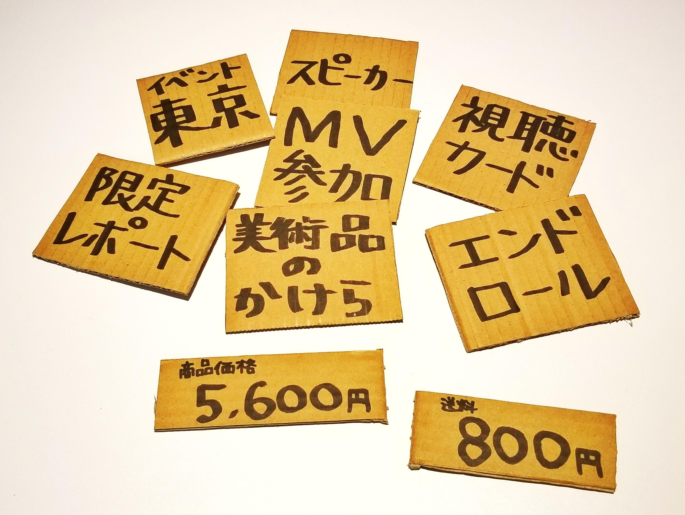 【11/20まで】四星球プレミアムイベント《東京》付きMV参加プランの画像
