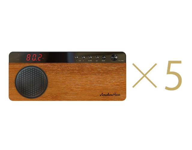 Amadana Music Radio×5台(10%OFF)の画像
