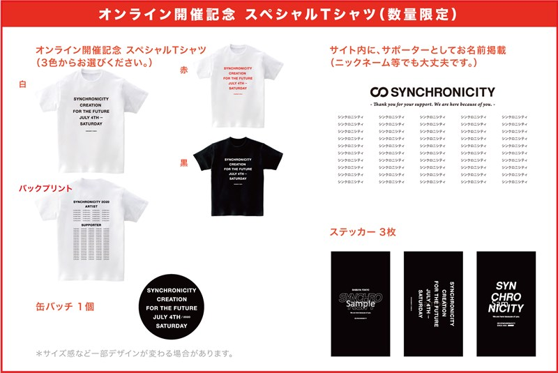 『SYNCHRONICITY2020 ONLINE FESTIVAL』開催記念スペシャルTシャツ[数量限定]