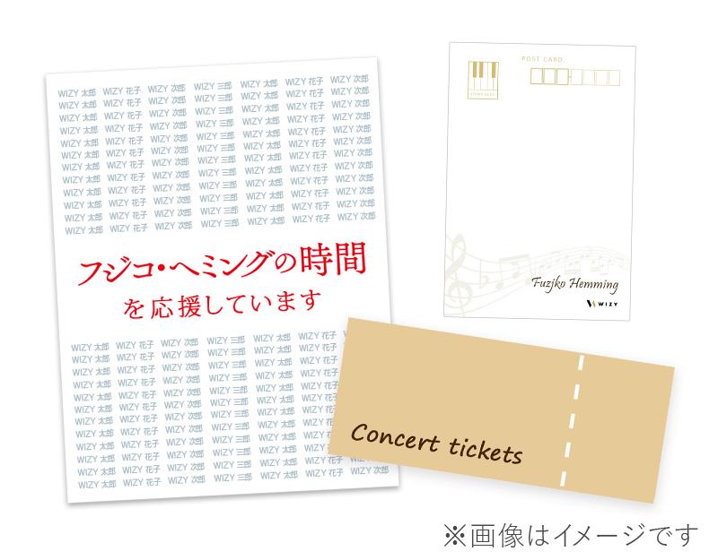 コンサートで映画撮影に参加プラン【コンサートチケット+ポストカード+応援レポートにお名前】の画像