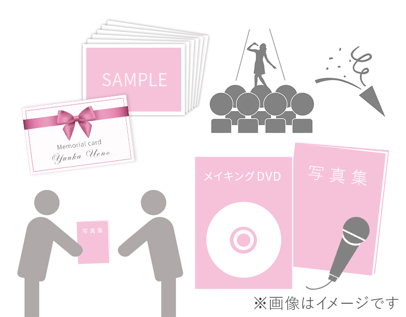 ※追加【FC限定】上野優華とカラオケ&写真集鑑賞会プランの画像