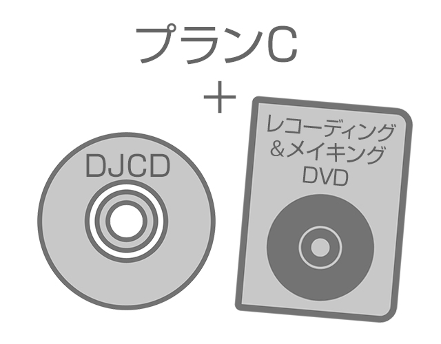 【プランD】レコーディング&メイキングDVD+撮り下ろしDJCDプランの画像