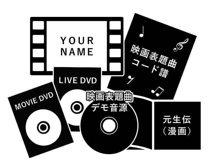 コード譜・デモ音源付き応援プランの画像