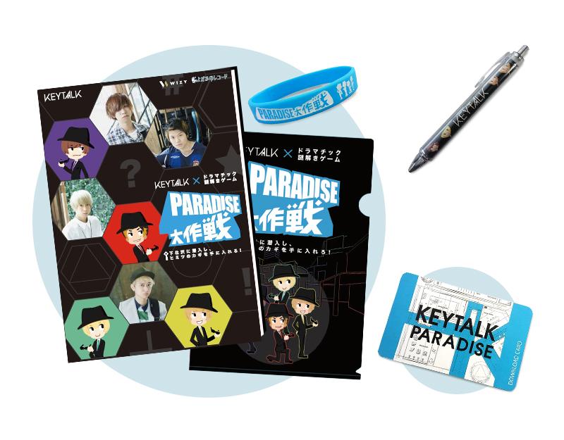 【下北沢版】 謎解きキット+『PARADISE』ダウンロードカード+特製ボールペンの画像