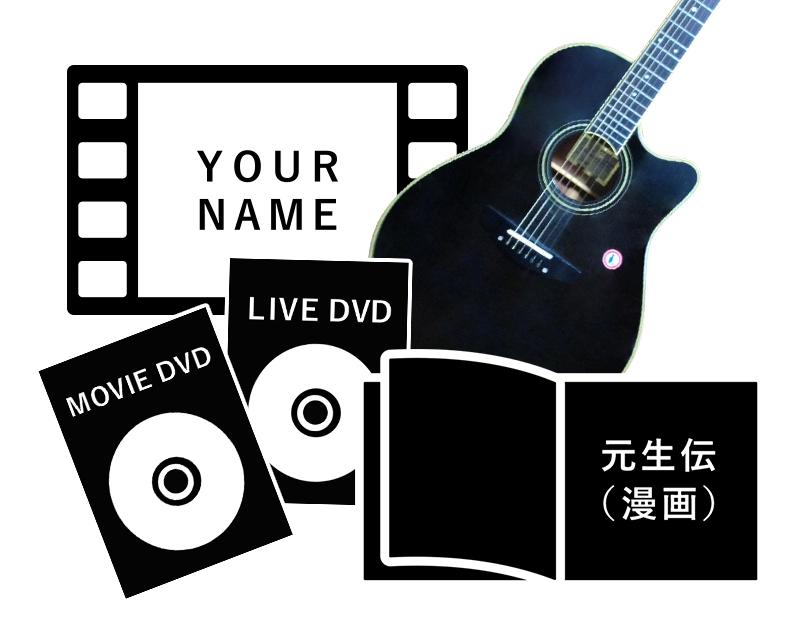 <藤森>作曲用ギター付き応援プランの画像