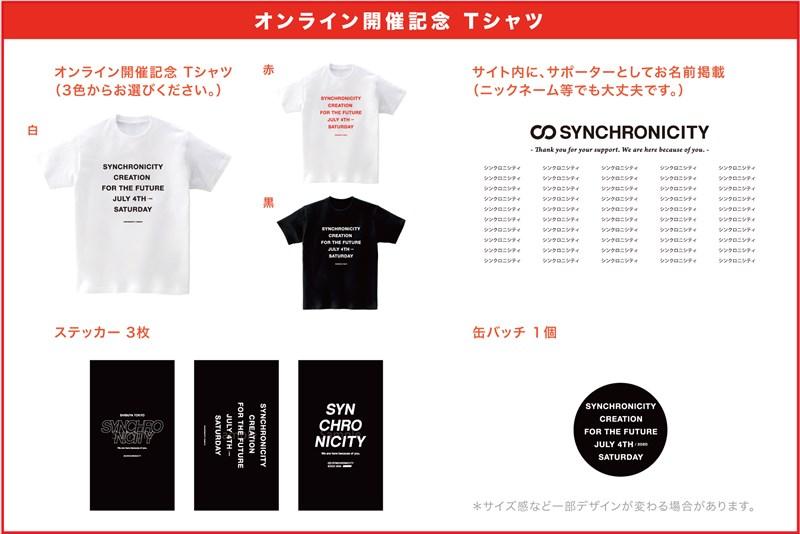 『SYNCHRONICITY2020 ONLINE FESTIVAL』開催記念Tシャツ