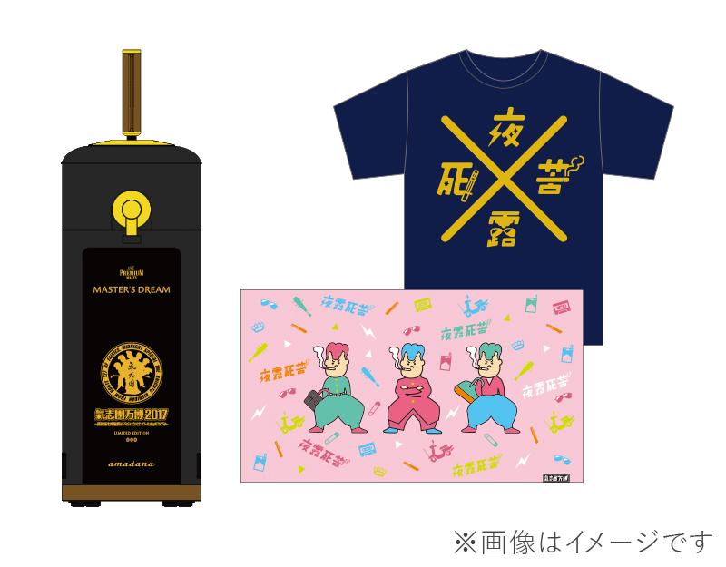 Tシャツ【XL】&ビーチタオルセットの画像