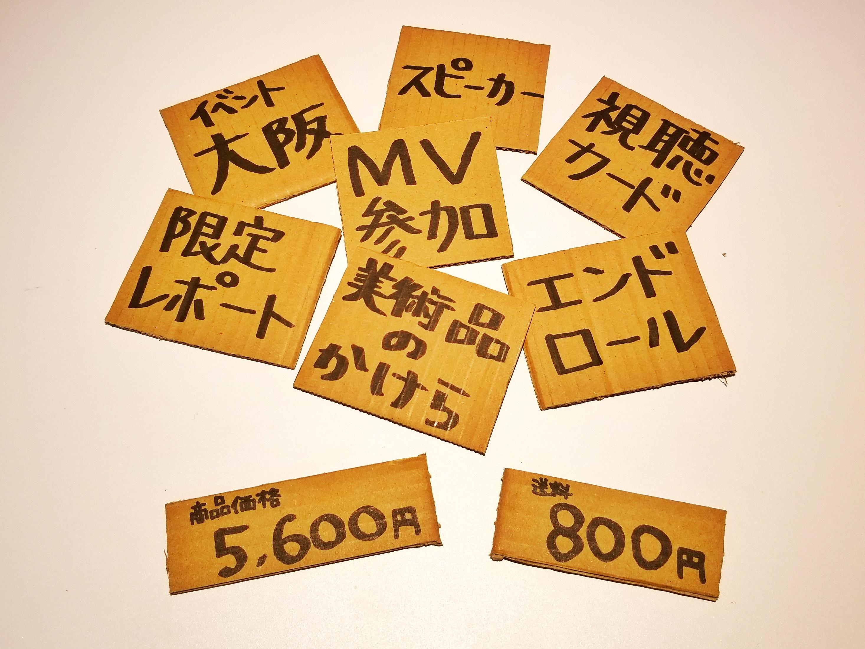 【11/20まで】四星球プレミアムイベント《大阪》付きMV参加プランの画像