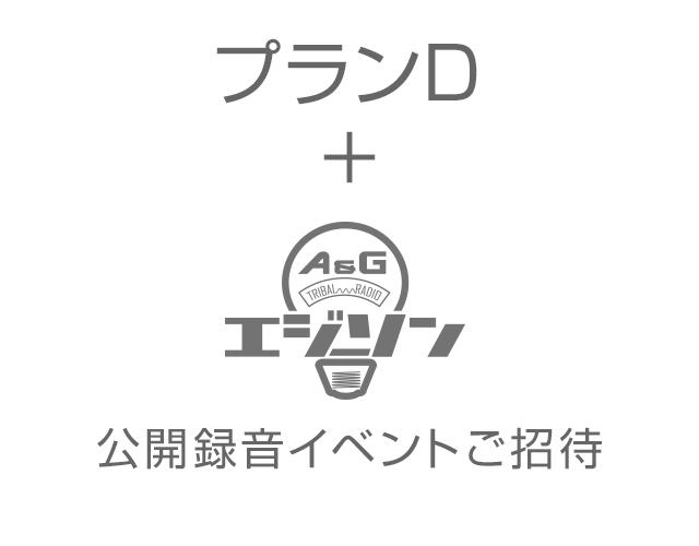 【プランE】 公開録音イベントご招待の画像