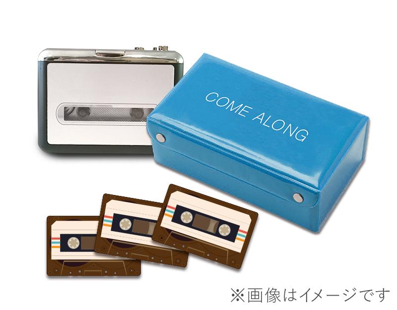 『COME ALONG』シリーズ1~3カセットテープBOX(ダウンロードコード付)+カセットプレイヤープランの画像