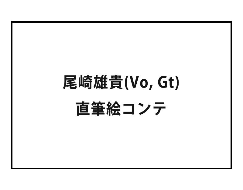 尾崎雄貴(Vo・Gt)直筆絵コンテ