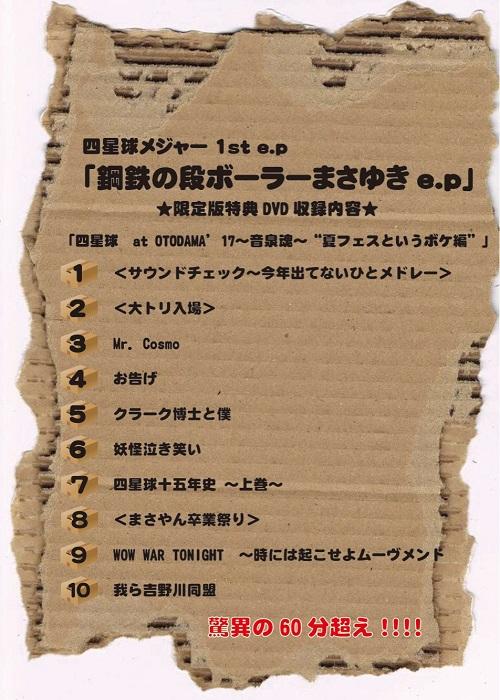 DVD収録曲_500.jpg