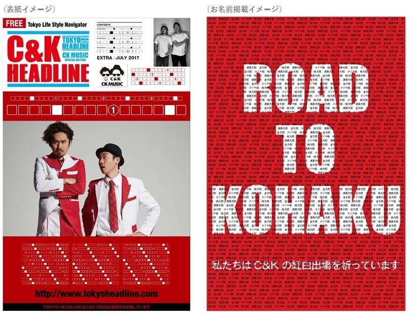C&K HEADLINE