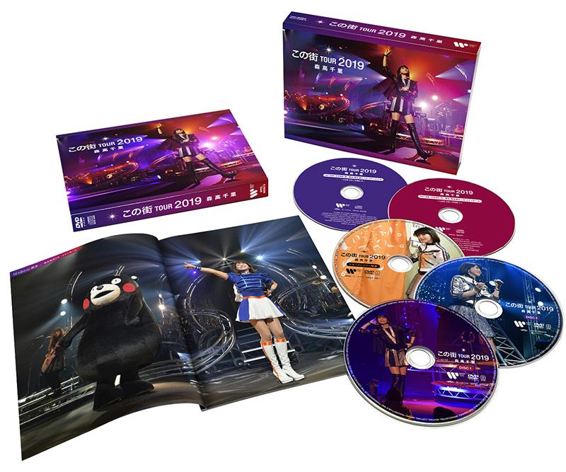 「この街」TOUR 2019完全版DVD【初回限定盤】