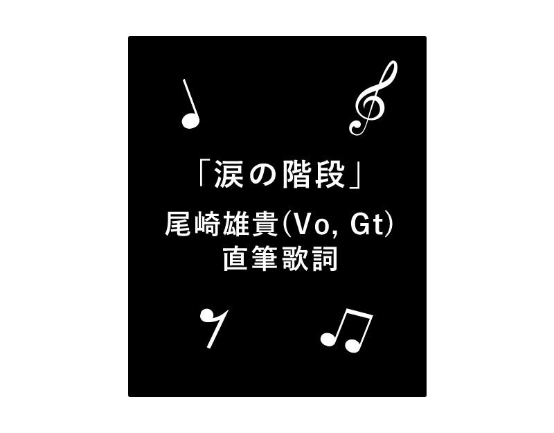 「涙の階段」尾崎雄貴(Vo,-Gt)直筆歌詞