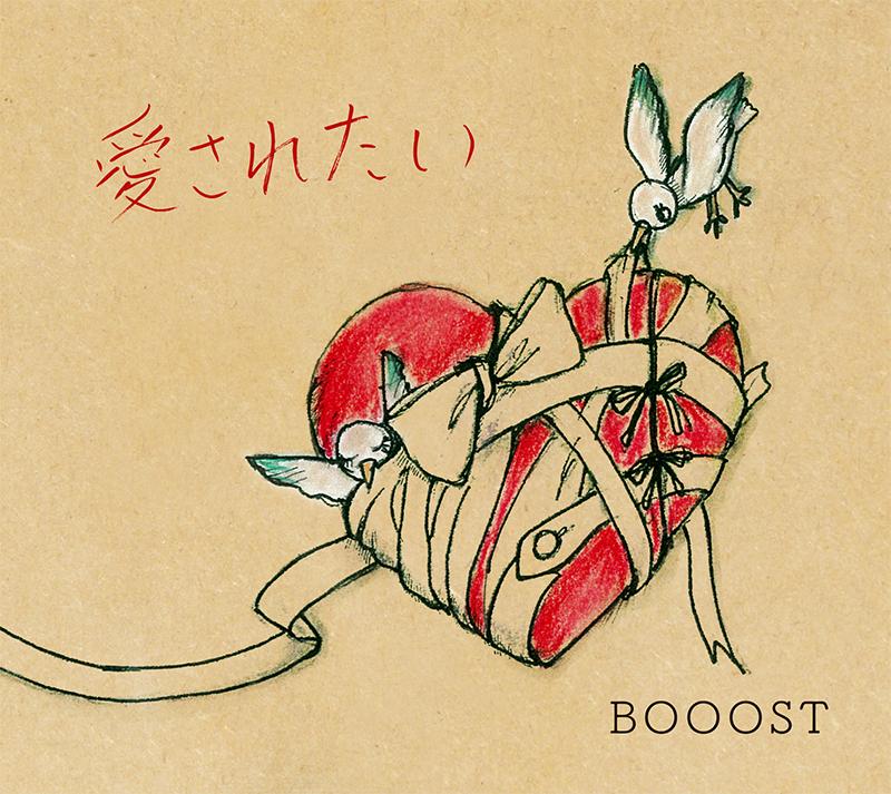 【WIZY限定盤】メンバーの直筆サインとあなたのお名前入り「愛されたい」CD