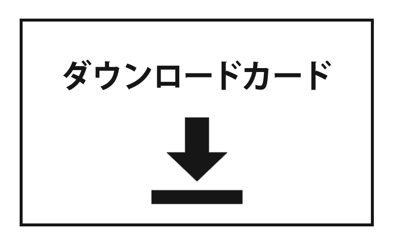 ハイレゾ音源ダウンロードカード