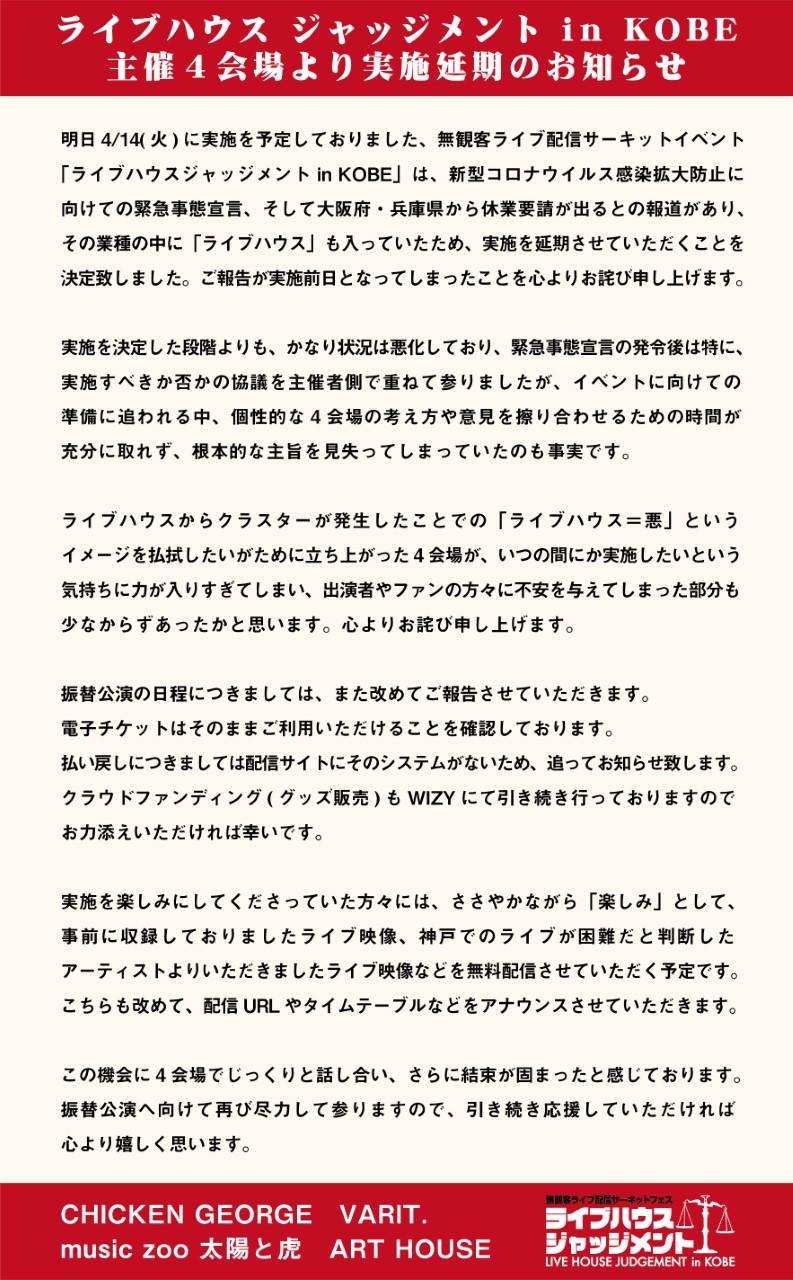 クラスター ハウス 大阪 ライブ