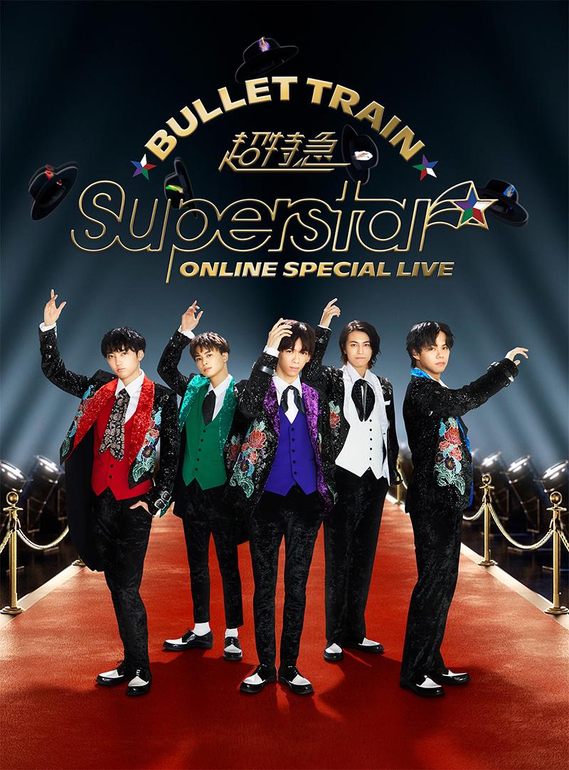 超特急 Blu-ray『BULLET TRAIN ONLINE SPECIAL LIVE「Superstar」』