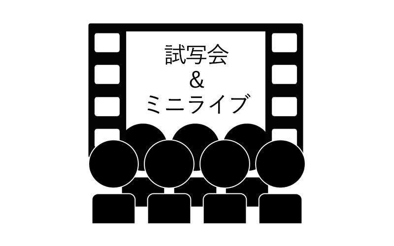 試写会&ミニライブ
