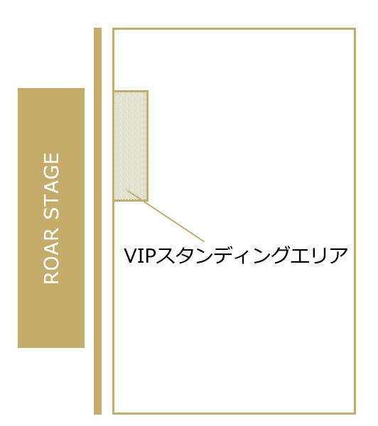 VIPエリア-ROAR STAGE