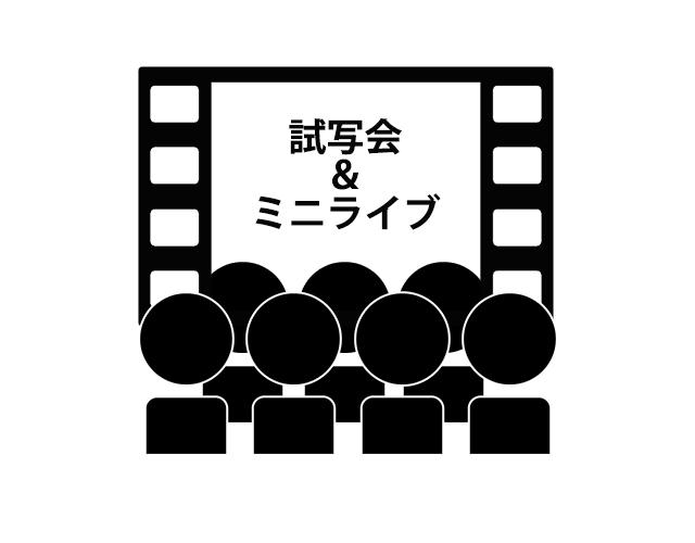 試写会&ミニライブ参加権