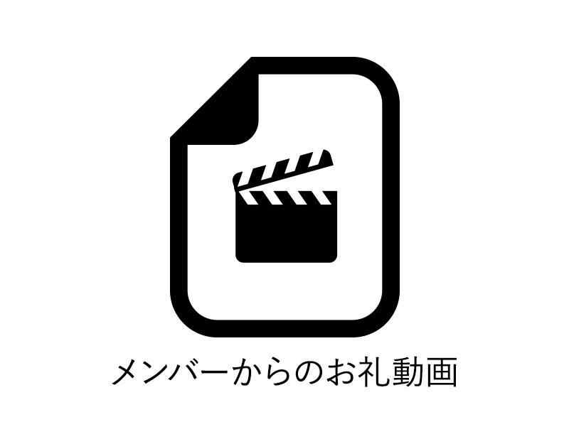 メンバーからのお礼動画ダウンロードコード(プレイパス)