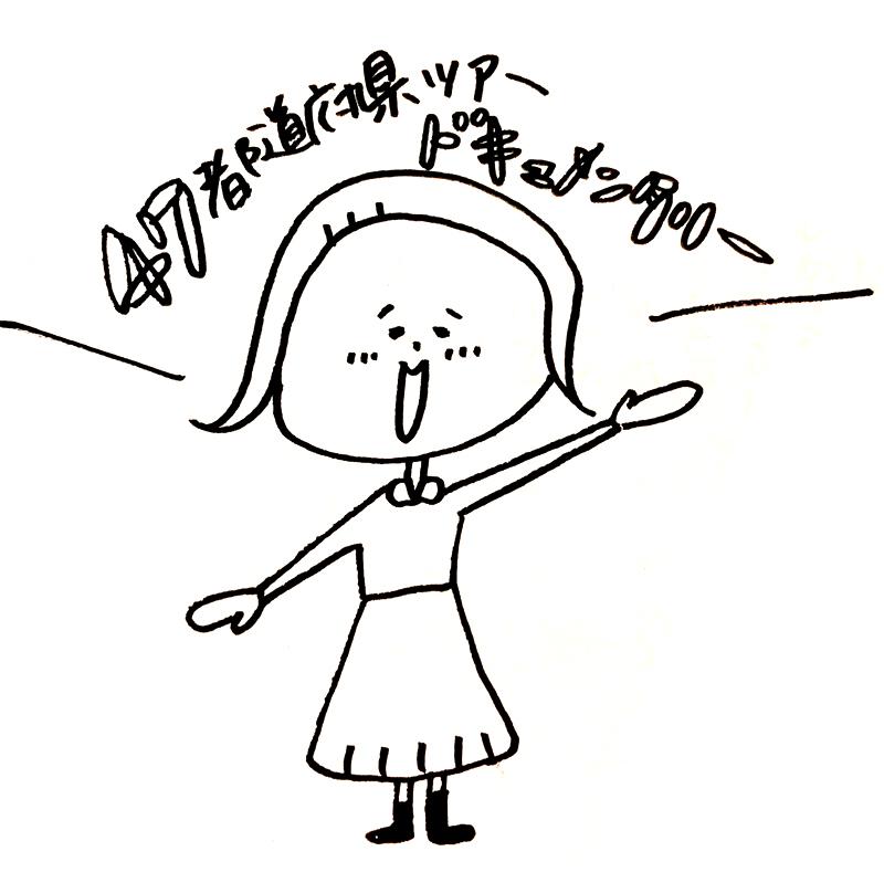 みきなつみ47都道府県ツアードキュメンタリー映像 &メイキングDLカード