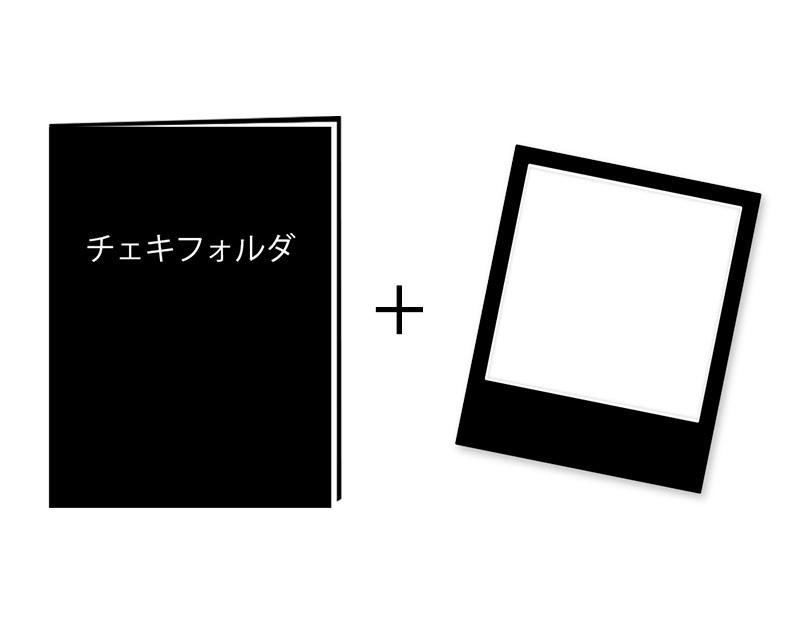 チェキフォルダ&チェキ.jpg