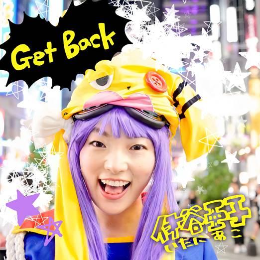 直筆サイン入りシングル「Get Back」WIZY限定アナザージャケットバージョン