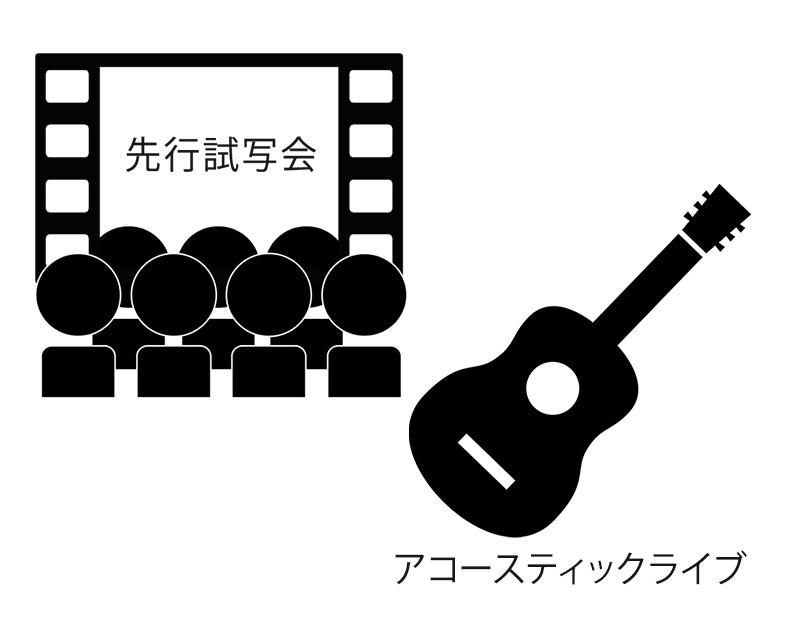 先行試写会&アコースティックライブ