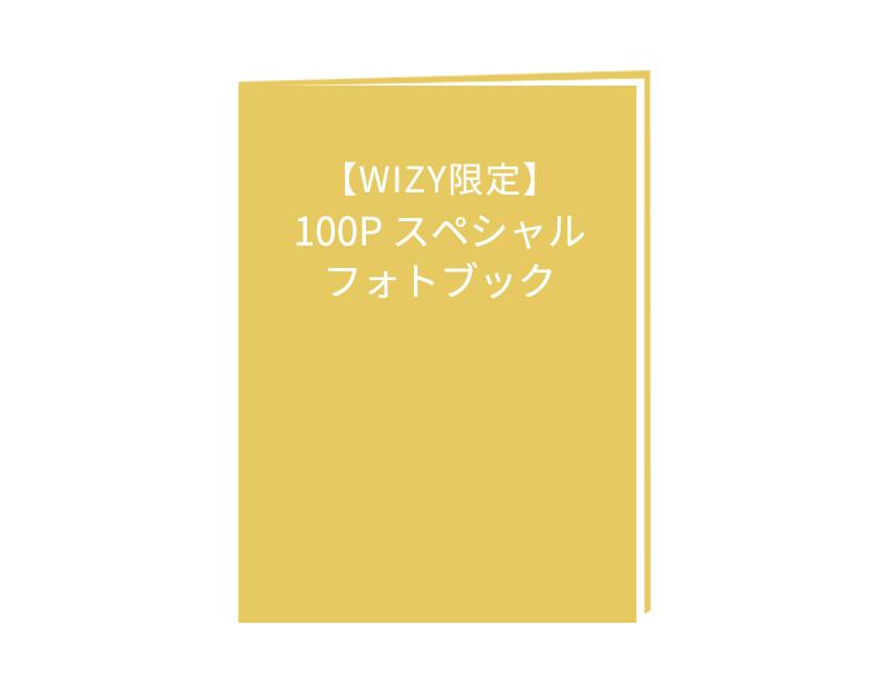 【WIZY限定】100P スペシャルフォトブック