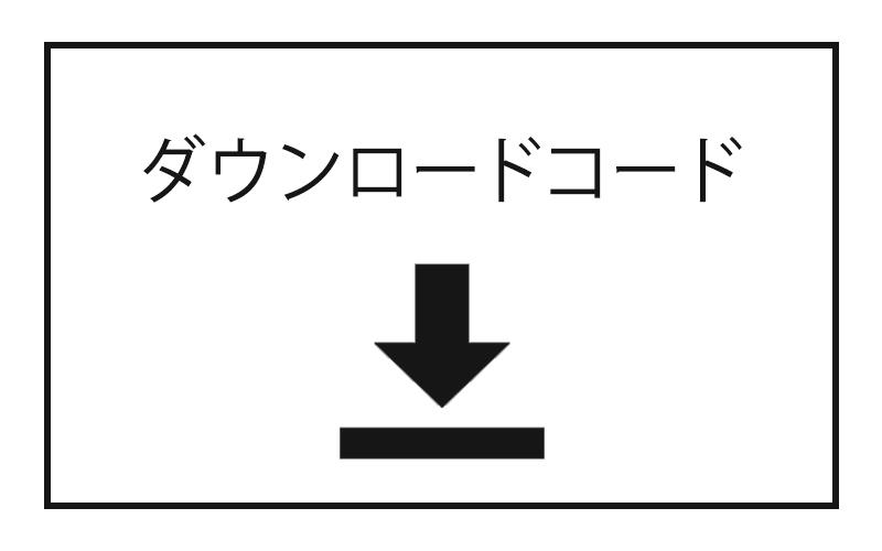 ダウンロードコード(プレイパス)