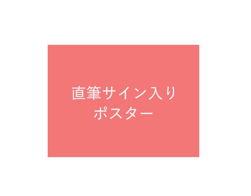 直筆サイン入り記念ポスター