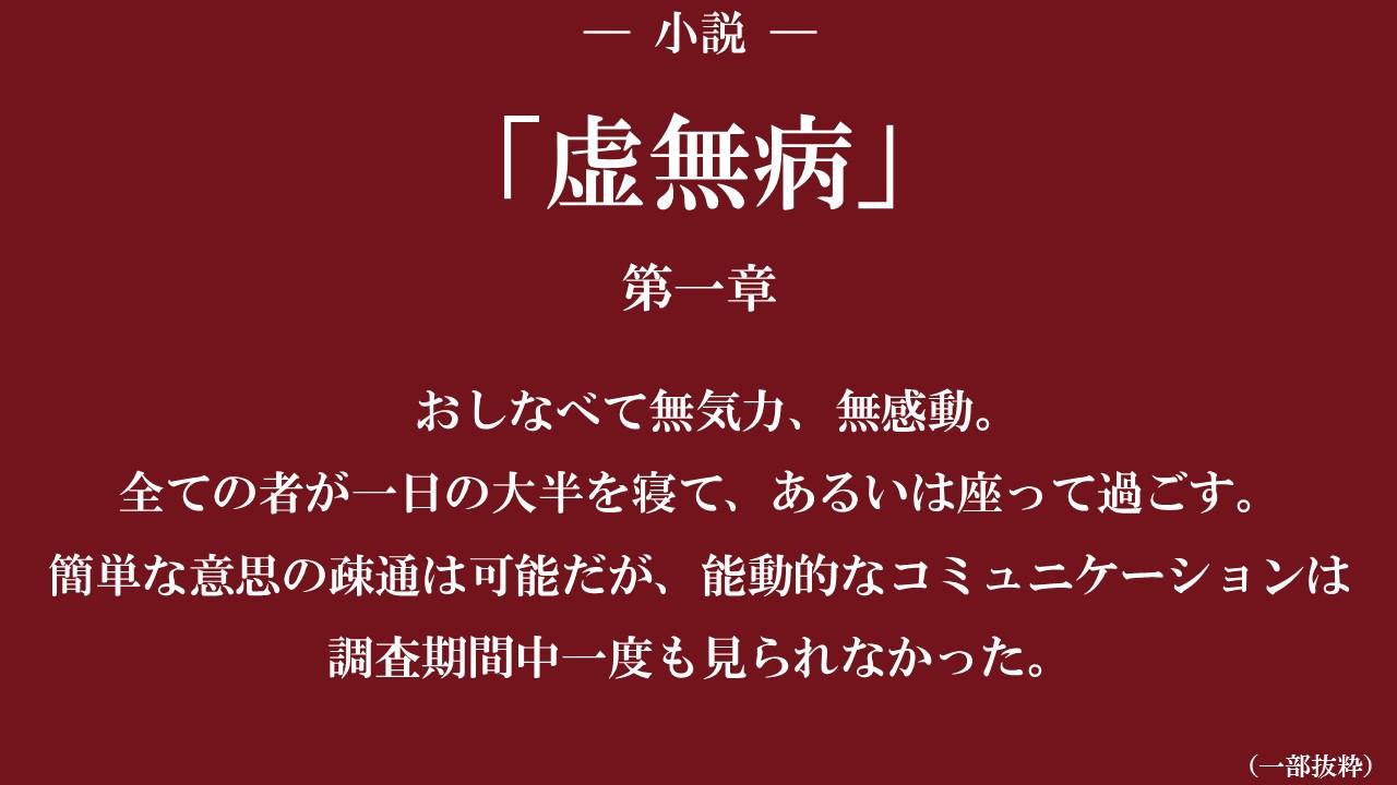 syousetsu.jpg