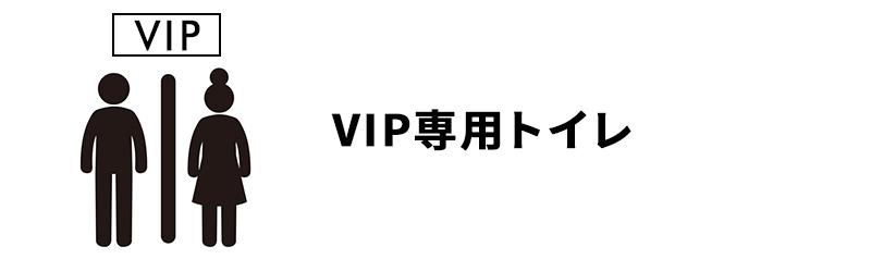 VIP専用トイレ