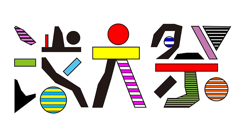 渋大祭ロゴ色付.jpg